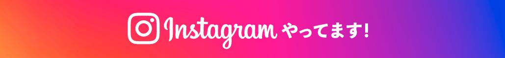instagramやってます!