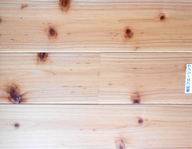 柳杉 OPC(一枚板) フローリング UV塗装品